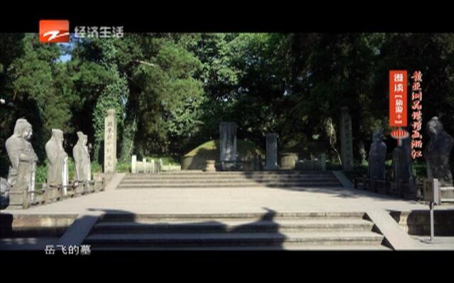 20170205《48小时》(新春版):黄亚洲品读诗画浙江——漫谈(旅游+)