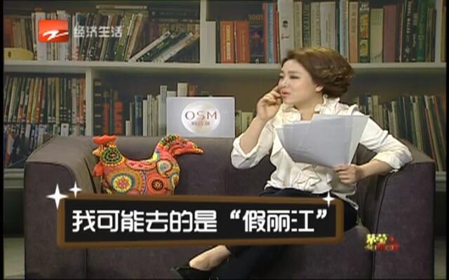 """20170207《茅莹今日秀》:我可能去的是""""假丽江"""""""