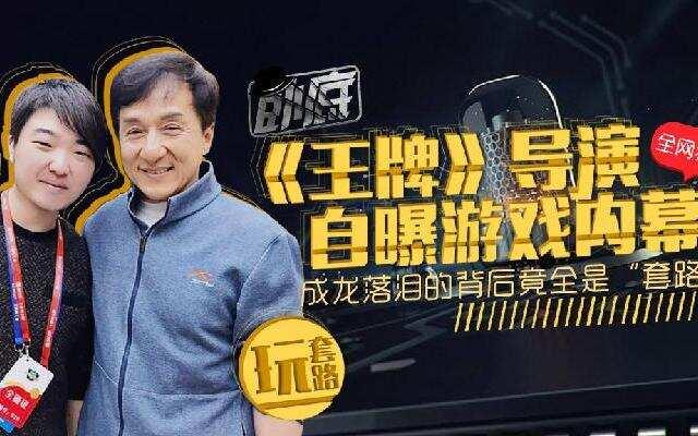 《王牌》导演自曝游戏内幕