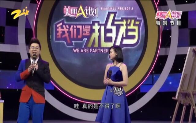 20170211《美丽A计划》(特别节目):我们是拍档——花儿与少年组合获得本场冠军