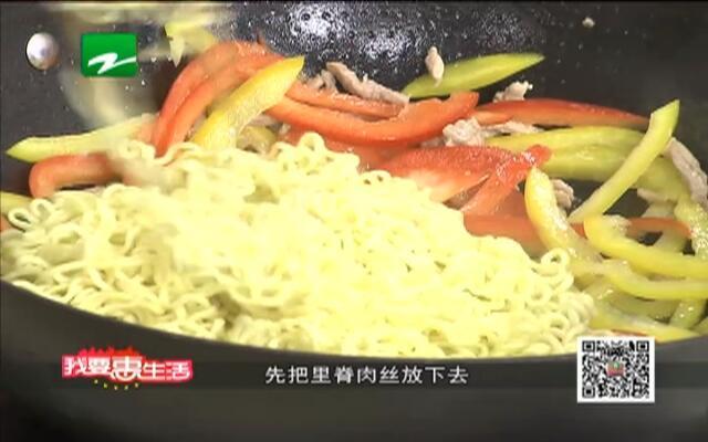 20170215《我要惠生活》:炒方便面