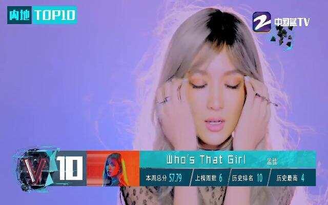 2017年音悦V榜 TOP10 第7期