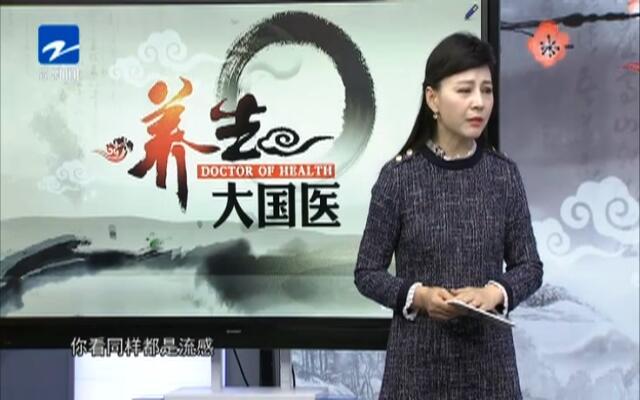 """20170216《养生大国医》:如何远离""""禽流感""""?"""