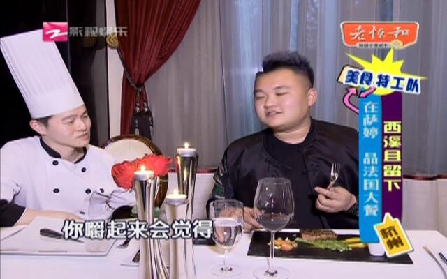 20170217《美食兄弟连》:美食特工队——西溪且留下  赏美景  品美食