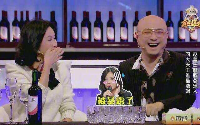 《食在囧途》刘嘉玲谈娱乐圈醉酒状态 徐峥吐槽黄渤酒量惊人