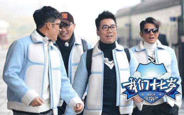 《我们十七岁》第10期:十七岁列车惊喜连连  郭富城领衔站台尬舞