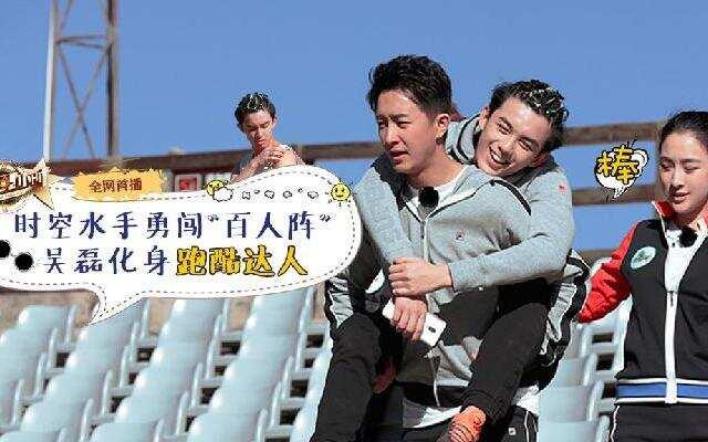 """第二季《二十四小时》第5期:时空水手勇闯""""百人阵"""" 吴磊化身跑酷达人"""
