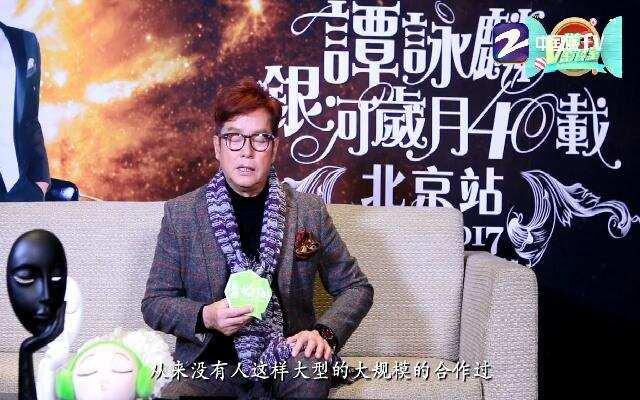 2017年音悦V榜 密谈室 谭咏麟