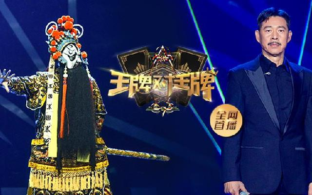 第二季《王牌对王牌》第10期:张丰毅时隔25年再忆张国荣 尹正致敬《霸王别姬》