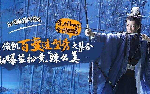 王俊凯百变造型秀大集合