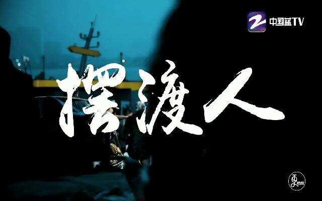 《更杭州》这个男人早梁朝伟30年开始做摆渡人,却至今无人知晓