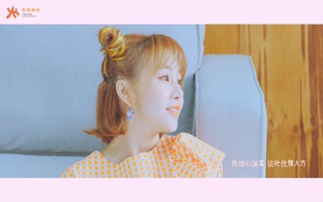 曹璐《你呀你呀》正式版MV