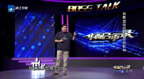 20170416《华商启示录》:樊登——做企业  发心最重要