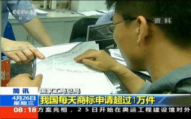 国家工商总局:我国每天商标申请超过1万件