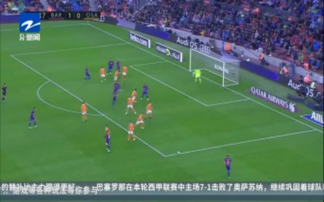 西甲:小马哥进巴萨生涯首球  巴萨主场7-1屠弱旅