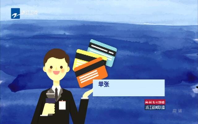 """""""浙版""""消费者保护法5月1日起施行"""