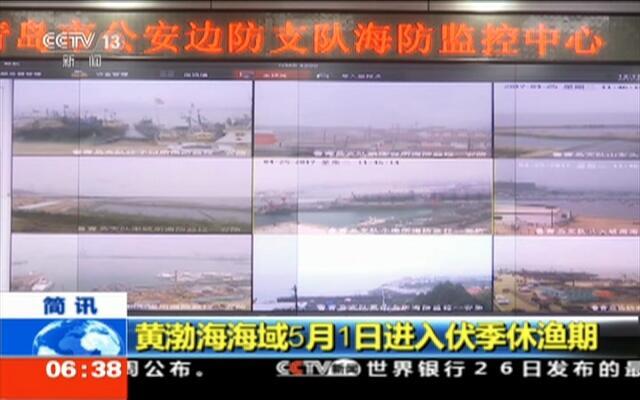 黄渤海海域5月1日进入伏季休渔期