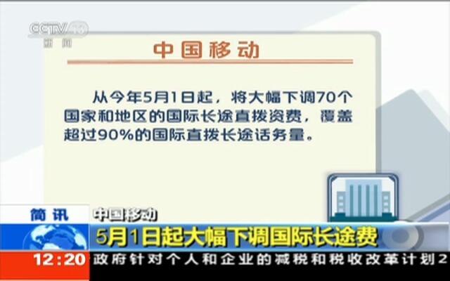 中国移动:5月1日起大幅下调国际长途费