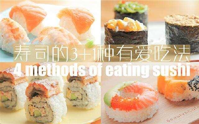 厨娘物语:寿司的3+1种有爱吃法