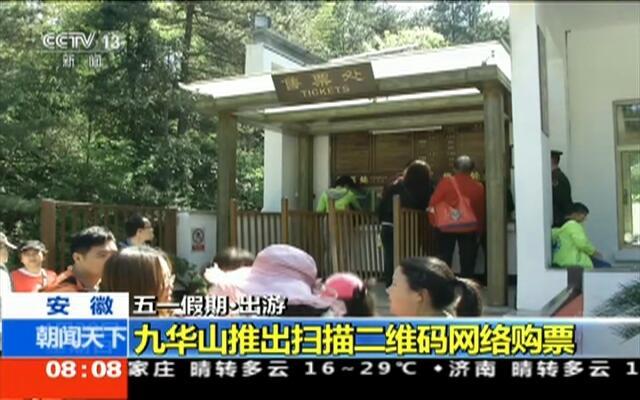 五一假期·出游:全国各景区景点游客量稳中有升