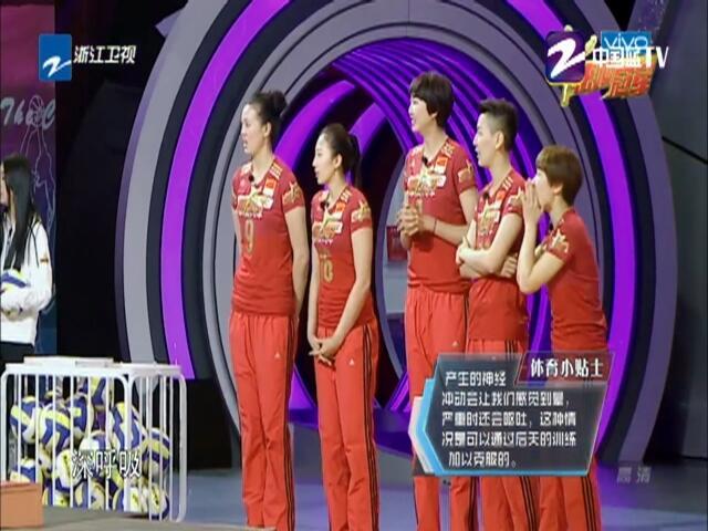《来吧冠军2》第1期:贾乃亮宋茜对决中国女排遭惨虐