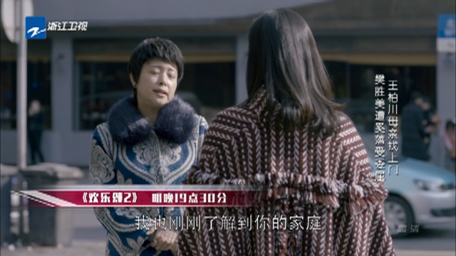 王柏川母亲找上门  樊胜美遭奚落受委屈