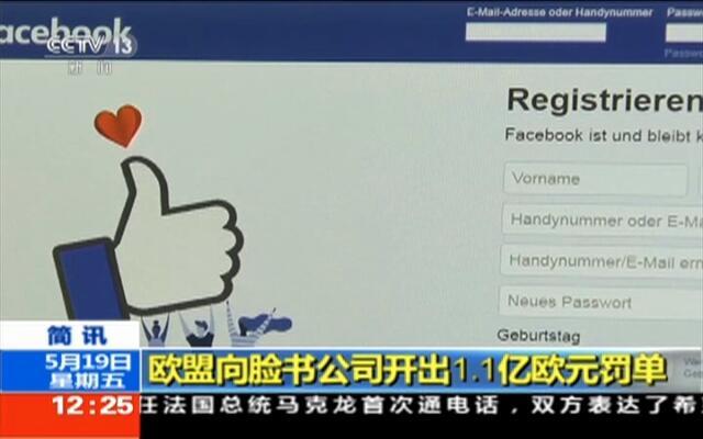 欧盟向脸书公司开出1.1亿欧元罚单