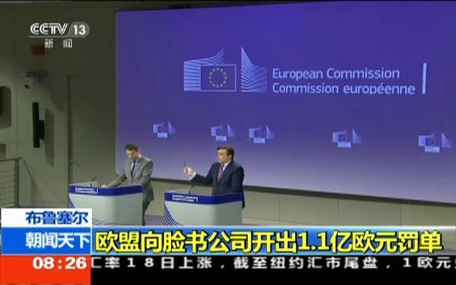 布鲁塞尔:欧盟向脸书公司开出1.1亿欧元罚单