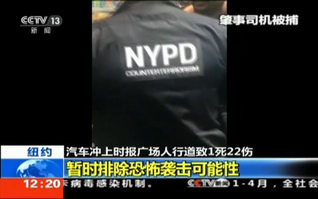纽约:汽车冲上时报广场人行道致1死22伤——暂时排除恐怖袭击可能性