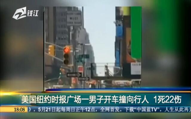 美国纽约时报广场一男子开车撞向行人  1死22伤