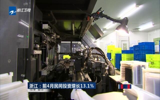 浙江:前4月民间投资增长13.1%