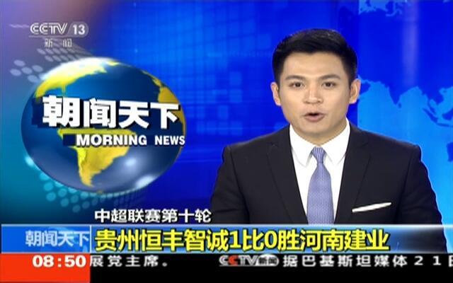 中超联赛第十轮:贵州恒丰智诚1比0胜河南建业