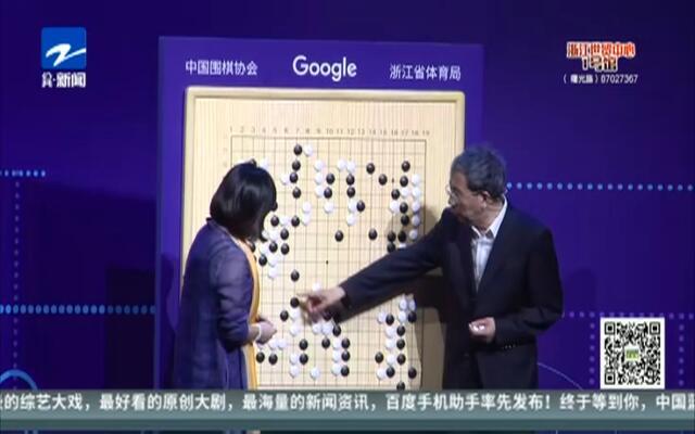1:0!  AlphaGo战胜柯洁  赢下人机大战第一局