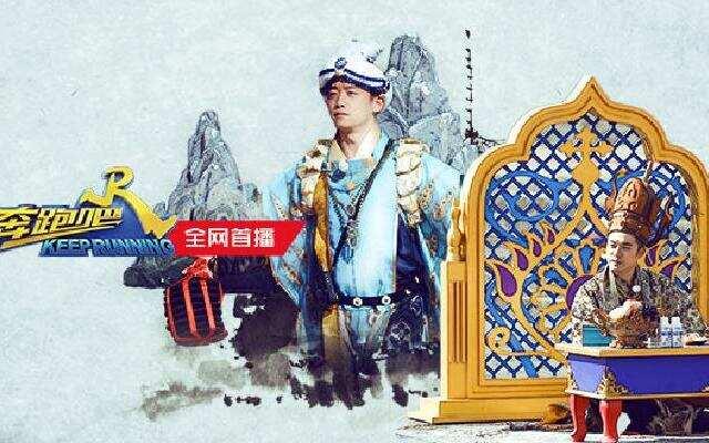 """《奔跑吧》第7期:""""阑尾CP""""秀推理神技 马东刘涛大玩狼人杀"""