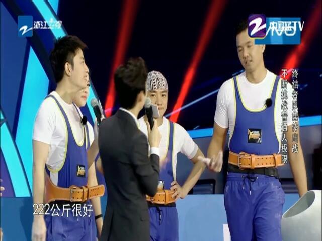 《来吧冠军2》第5期:贾乃亮神力爆发竟同时举起2名世界冠军?