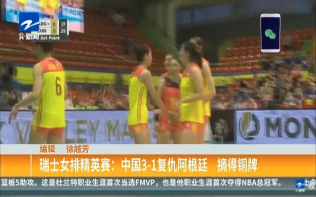 瑞士女排精英赛:中国3-1复仇阿根廷  摘得铜牌