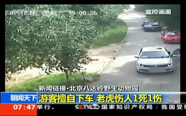 新闻链接·北京八达岭野生动物园:游客擅自下车  老虎伤人1死1伤