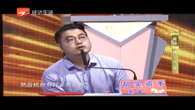 20170618《资本相亲会》:报名吧——吴城坤