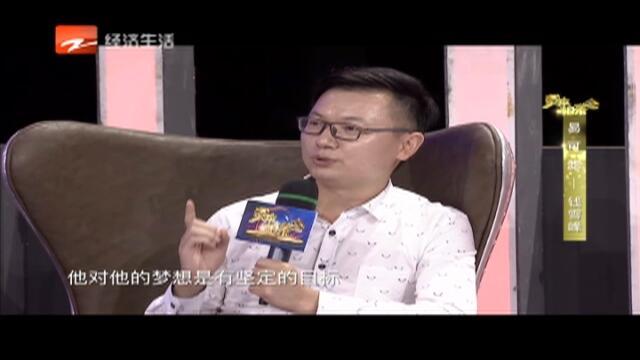 20170625《资本相亲会》:兜兜亲子——许培鑫