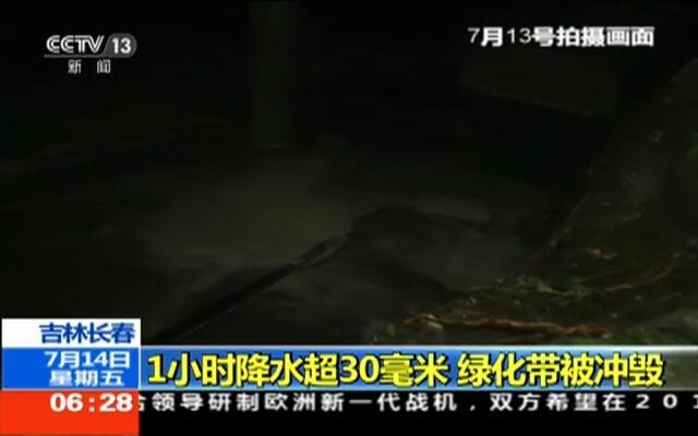 吉林长春:1小时降水超30毫米  绿化带被冲毁