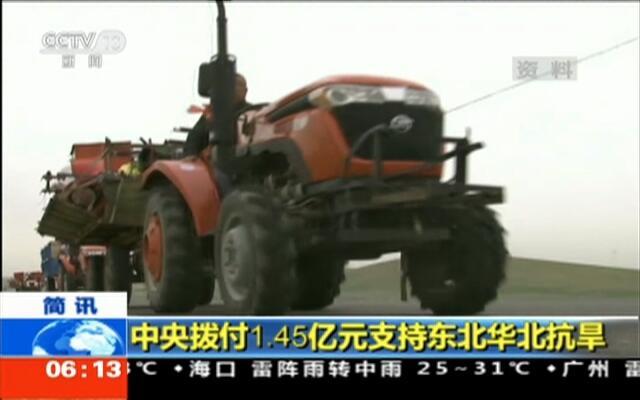 中央拨付1.45亿元支持东北华北抗旱