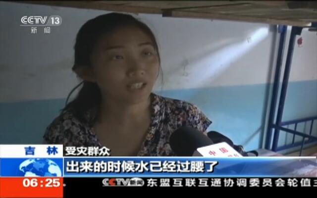吉林永吉:多地遭遇暴雨袭击——暴雨引发洪水  集中安置1.57万人