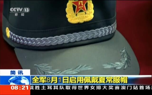 全军8月1日启用佩戴夏常服帽