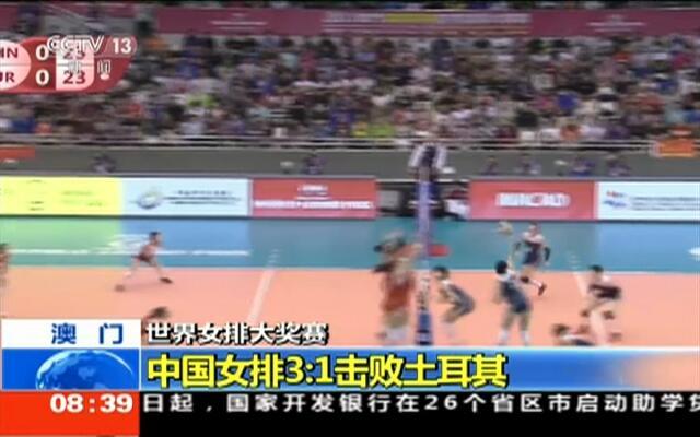 澳门:世界女排大奖赛——中国女排3:1击败土耳其