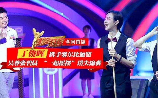 """《来吧冠军2》第11期:丁俊晖贾乃亮拼球技竟""""气到摔杆""""?"""