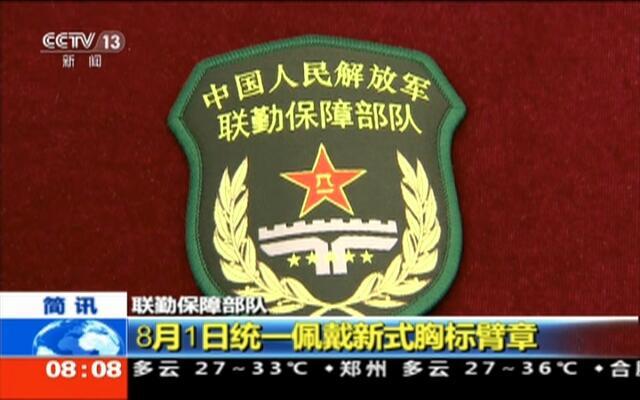 联勤保障部队:8月1日统一佩戴新式胸标臂章