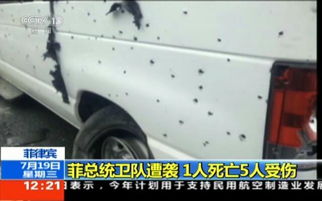 菲总统卫队遭袭  1人死亡5人受伤