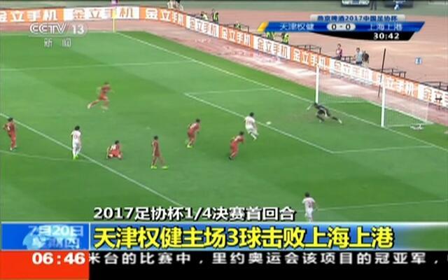 2017足协杯1/4决赛首回合:天津权健主场3球击败上海上港