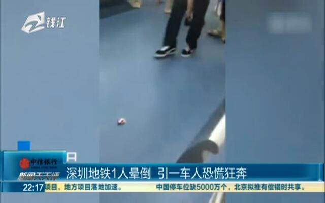 深圳地铁1人晕倒  引一车人恐慌狂奔