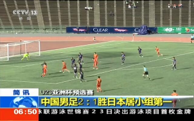 U23亚洲杯预选赛:中国男足2:1胜日本居小组第一